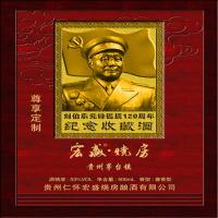 刘伯承元帅诞辰120周年纪念酒收藏版